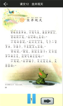 二年级语文上册部编版截图