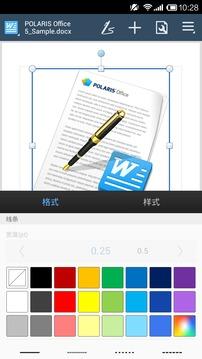 Polaris_Office截图