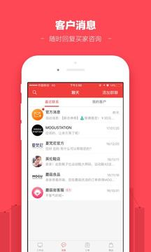 蘑菇街商家(原小店App)截图