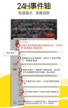搜狐新闻截图