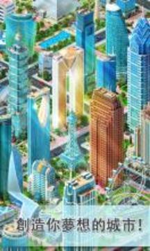 都市连绵截图