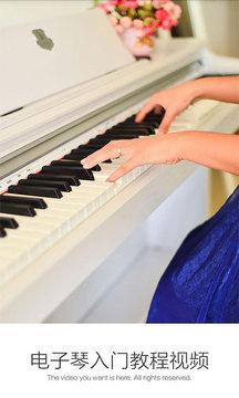 电子琴入门教程视频截图