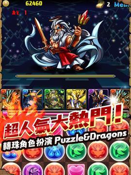 Puzzle & Dragons(龍族拼圖)截图
