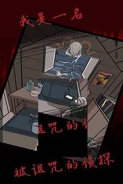 死亡侦探事件簿截图