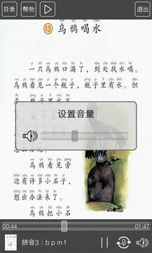 人教版一年级语文上册截图