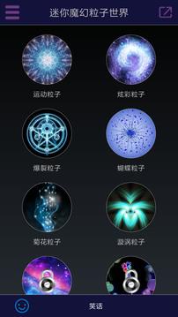 迷你魔幻粒子世界截图