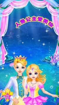 人鱼公主爱美妆截图