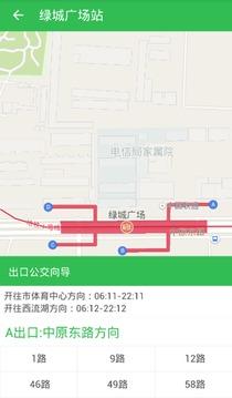 郑州交通出行截图