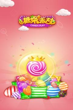 糖果派对截图