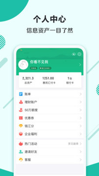 杭州市民卡截图