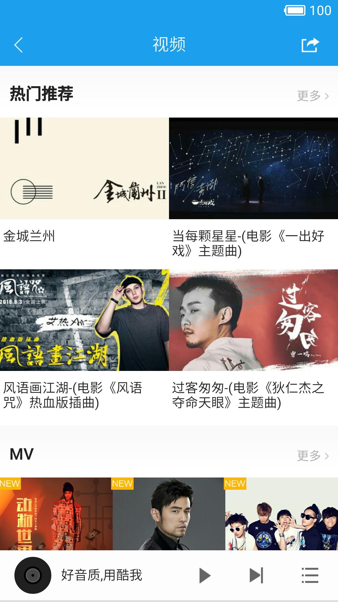 2019音乐下载排行榜_酷我音乐盒下载 酷我音乐盒官方下载2019 免费 太平