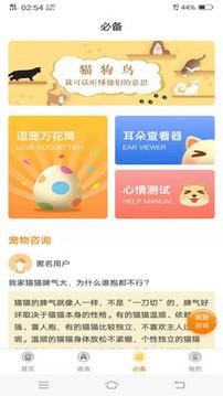 动物翻译器截图
