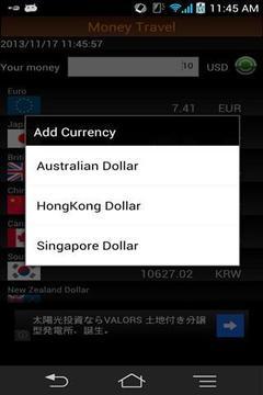 货币汇率旅游截图