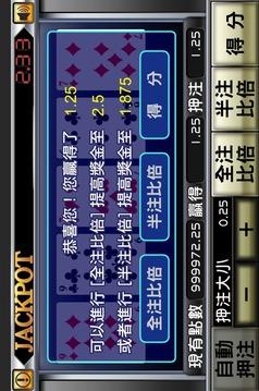 百樂門5PK截图