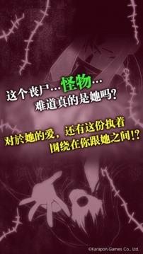 丧尸女友 中文版截图