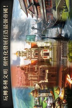 帝国时代:统治世界截图
