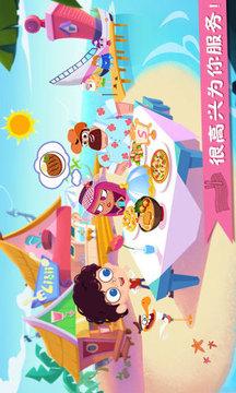 美食兄妹-海岛餐厅截图