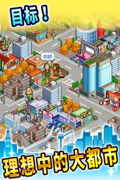 都市大亨物语截图