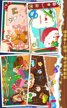 糖糖圣诞节截图