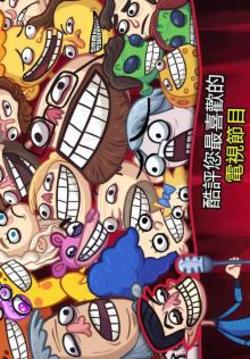 Troll Face Quest TV Shows截图