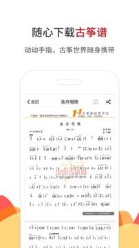 中国古筝网截图