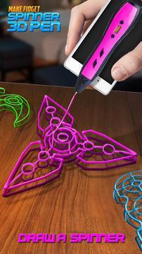 让飞杰微调3D笔截图