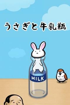 兔子和牛奶瓶截图