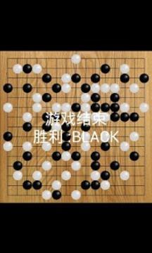 五子棋[单机双人对战版]截图