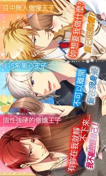 王子的契约恋人【免费恋爱游戏】截图