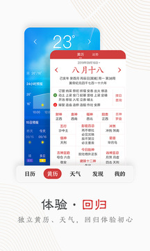 中华万年历截图