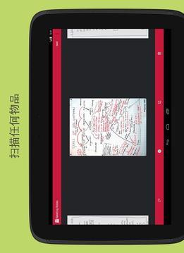 PDF扫描仪截图