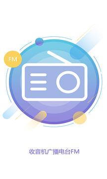 收音机广播电台FM截图