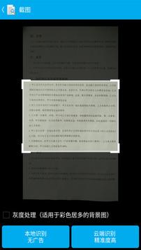 文字扫描王截图