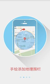 百度地图位置监护截图
