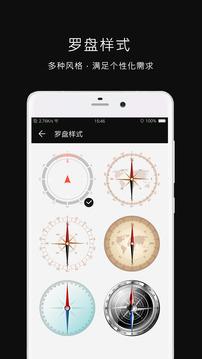 指南针极速版截图
