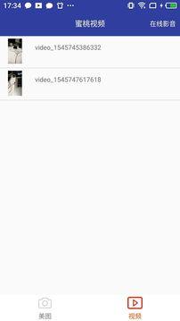 91蜜桃视频截图