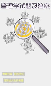 管理学基础试题及答案截图