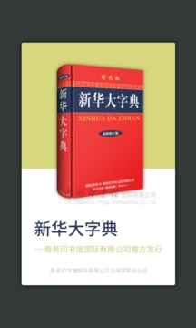 新华大字典截图