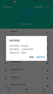 WIFI密码破解截图