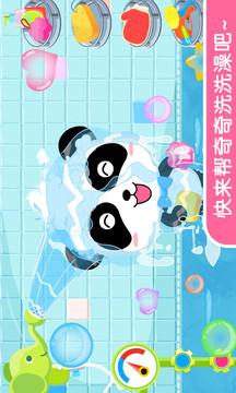 宝宝爱洗澡截图