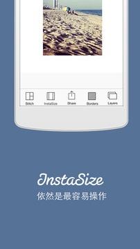 InstaSize截图