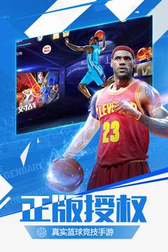 最强NBA截图