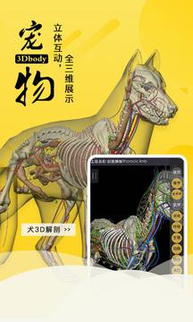 3Dbody宠物截图