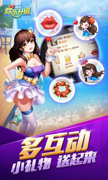 QQ欢乐升级截图