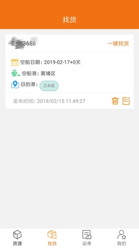 货运江湖船东版截图