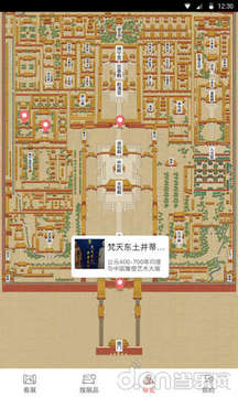 故宫展览截图