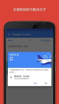 Google 翻译截图