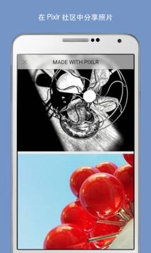 Autodesk Pixlr截图