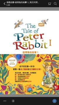 彼得兔的故事截图