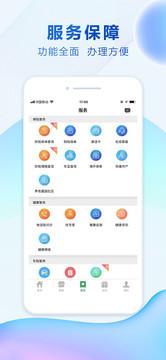 中国人寿综合金融截图